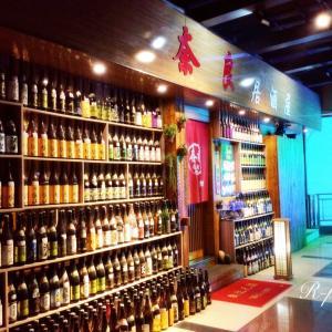 中国★無錫|日本料理屋【奈良】呑み友達と日本酒持ち寄り呑み会♪(2019.11.29)