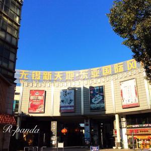中国★無錫|新型コロナウィルス【散歩】暇日広場☆韓国スーパー