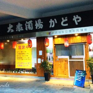 中国★無錫|大衆酒場【かどや】約2ヶ月ぶり営業再開!中国でも愛された志村けんさんを偲び…呑み。