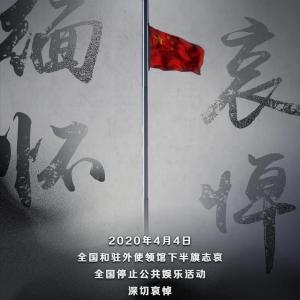中国★無錫|新型コロナウィルス【午前10時より中国全土で黙祷!】(2020.04.04)