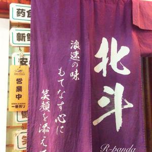 中国★無錫|お好み焼き【北斗】ジンギスカンからの【宴】でカラオケ♪(2020.05.18)