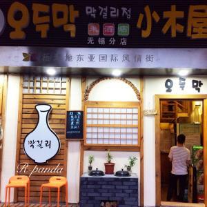 中国★無錫 マッコリ専門店【恩你☆小木屋오두막】からの日本料理【福娘】