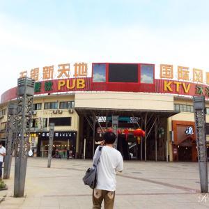中国★無錫|日本料理【蘭】すだちチューハイとカッパ(2020.06.02)