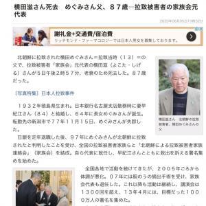 中国★無錫 横田めぐみさん父、滋さん(87歳)の訃報。