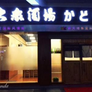 中国★無錫 大衆酒場【かどや】が閉店!(2020.06.30)