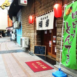 中国★無錫 日本料理【福娘】思わずお替りしたミョウガ(2020.07.09)