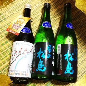 日本★大阪 リハビリに【酒のやまや】へ♪(2020.10.07)