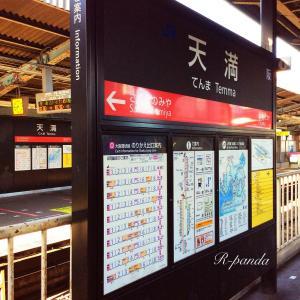 日本★大阪|JR天満駅界隈の朝散策#01(2020.10.25)