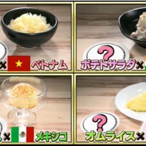 日本★大阪|気になる〜‼︎TVで紹介された世界の調味料!(2021.01.16)