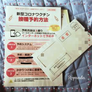 日本★大阪 やっとワクチン接種券が届いたけど…(2021.07.05)