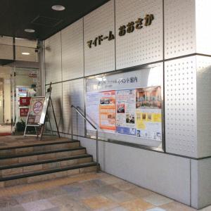 日本★大阪 ワクチン(1回目)接種済み!(2021.07.19)