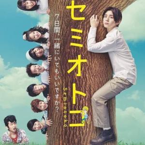 日本★大阪|今更『セミオトコ』(2021.08.03)