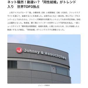 日本★大阪 「嵐の櫻井翔&相葉雅紀が結婚」(2021.09.28)