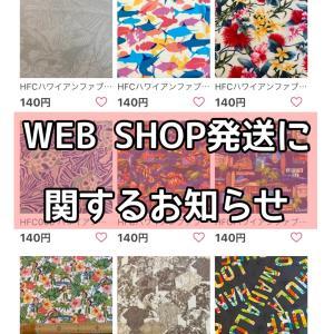 Web SHOP発送業務に関するお知らせ