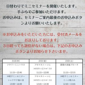大阪作品展ミニセミナーの募集案内