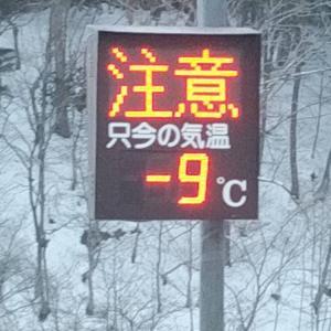 寒かった、