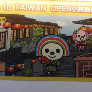 2019/10/11-15 台湾旅行