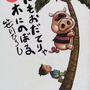 豚もおだてりゃ木に登る笑