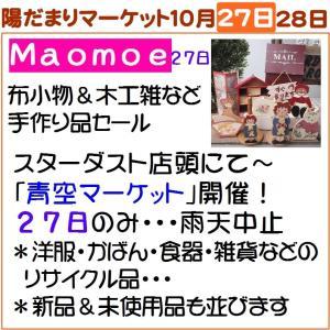 陽だまりマーケット「秋の日の陽だまりと青空と」27日Maomoeさん