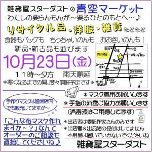 明日22日休業23日「青空」の予定