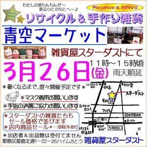 26日「青空マーケット」開催します
