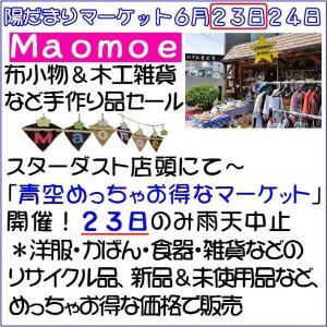 陽だまりマーケット~令和元年~夏バージョン「Maomoe」さん