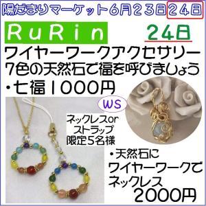 陽だまりマーケット~令和元年~夏バージョン「RuRin」さん