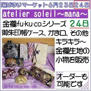 陽だまりマーケット~令和元年~夏バージョン「atelier soleil ~mana~」さん