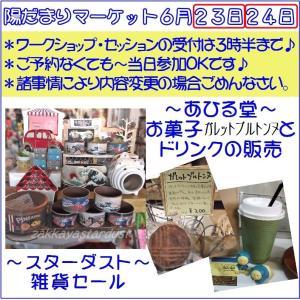 「陽だまりマーケット~令和元年~夏バージョン」お伝え