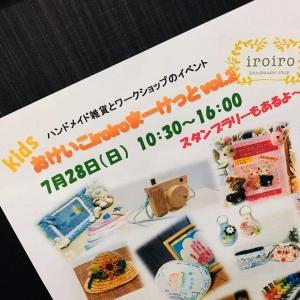 28日の「Kidsおけいこiroiroまーけっと」出張出店します