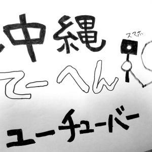 沖縄てーへんユーチューバー 【四コマ】