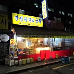 極寒のソウル・東大門のポジャンマチャで一杯