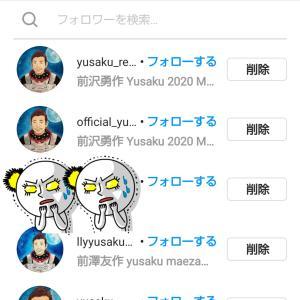 Instagramに、偽・前澤友作さんがいっぱい(;´д`)