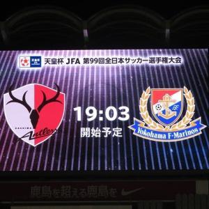 【天皇杯】鹿島vs横浜「鹿島を超えられず」@カシマ