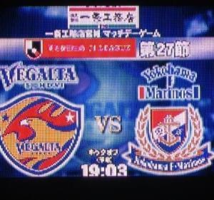 【J1】仙台vs横浜「痛恨の極み」@ユアスタ
