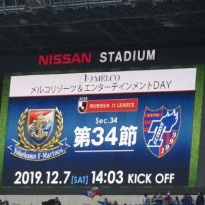 【J1】横浜vsFC東京「この街にシャーレが☆☆☆☆」@日産
