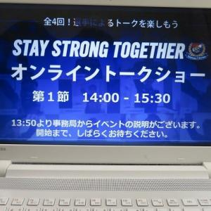 STAY STRONG TOGETHERオンライントークショーを視聴しました
