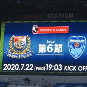 【J1】横浜vs横浜FC「トリパラサイタ」@日産