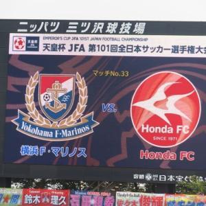 【天皇杯】横浜vs.HondaFC「負けに不思議の負けなし」@ニッパツ