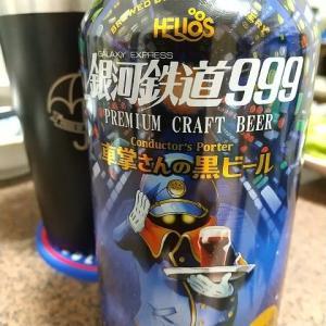 銀河鉄道999(車掌さんの黒ビール)で乾杯