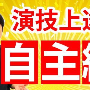 【俳優・声優】の演技が上達する自主練3選
