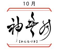 神無月・師走 ~和名と英語月の名前の由来4~