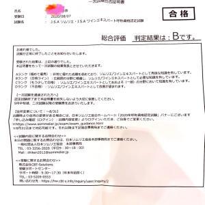 ☆☆ワインエキスパート一次試験合格☆☆
