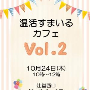 10/24木 温活すまいるカフェ Vol.2 やります~~♪