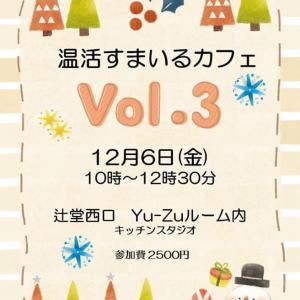 12/6金 温活すまいるカフェ Vol.3♪
