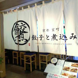 餃子と煮込み 魚屋鮨しんさんの鬼おろしたっぷり「唐揚げ定食」