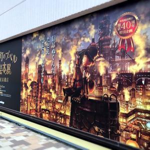 松坂屋高槻店「えんとつ町のプペル 光る絵本展」に行ってきました