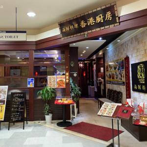 香港厨房さんで「チャーハン定食&とりもも肉とカシューナッツピリ辛定食」
