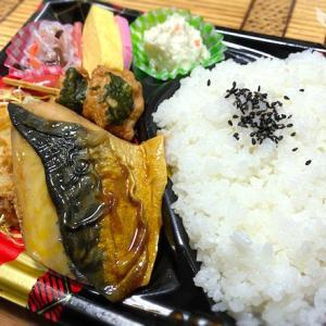空腹は最高の調味料「鯖の照焼き弁当」にありがたみを感じた日