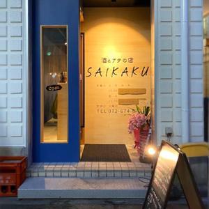 New Open! SAIKAKUさんで「アテ6種・揚げニョッキ・鴨胸肉のロースト」
